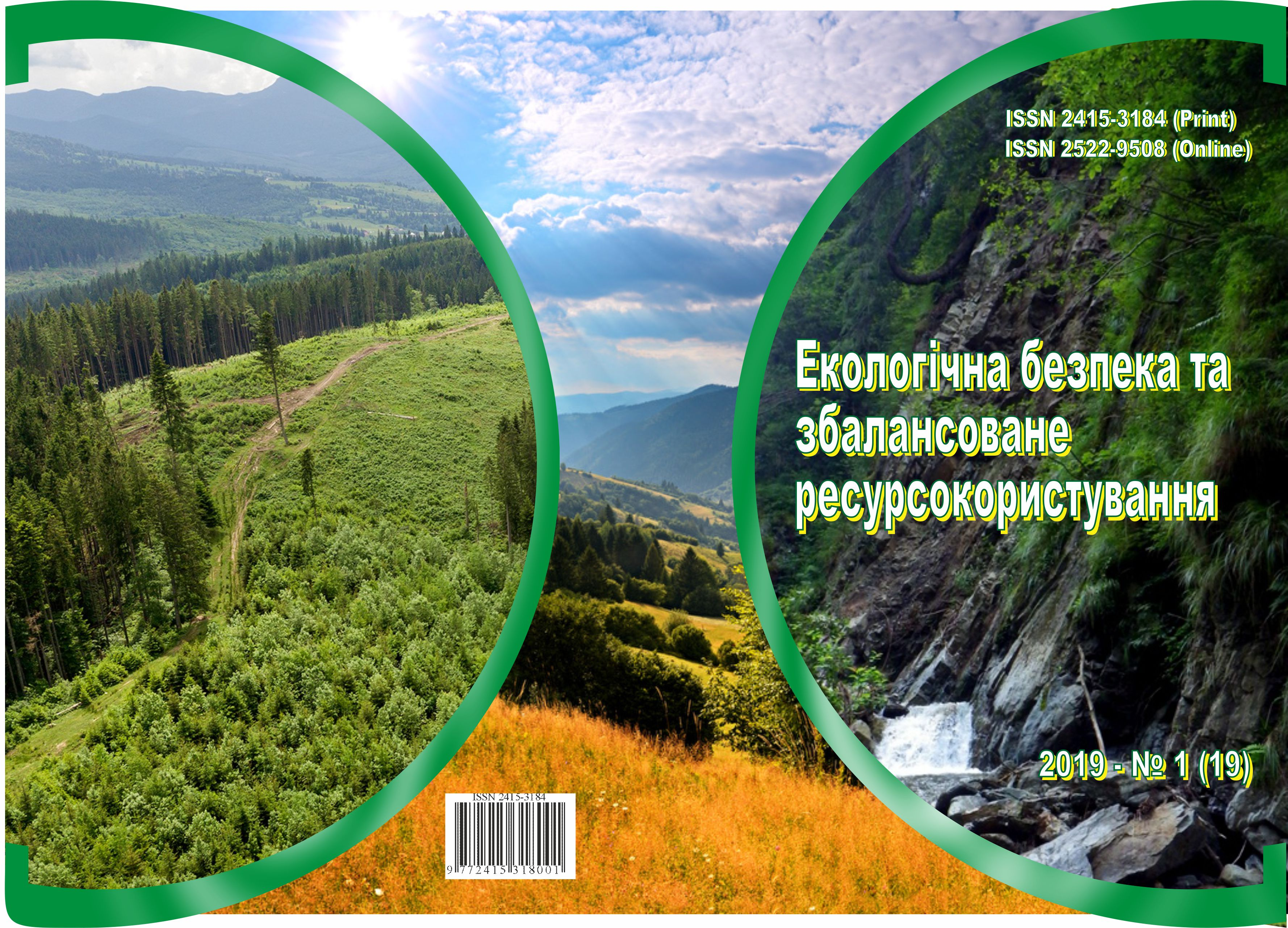 View No. 1(19) (2019): Ecological Safety and Balanced Use of Resources