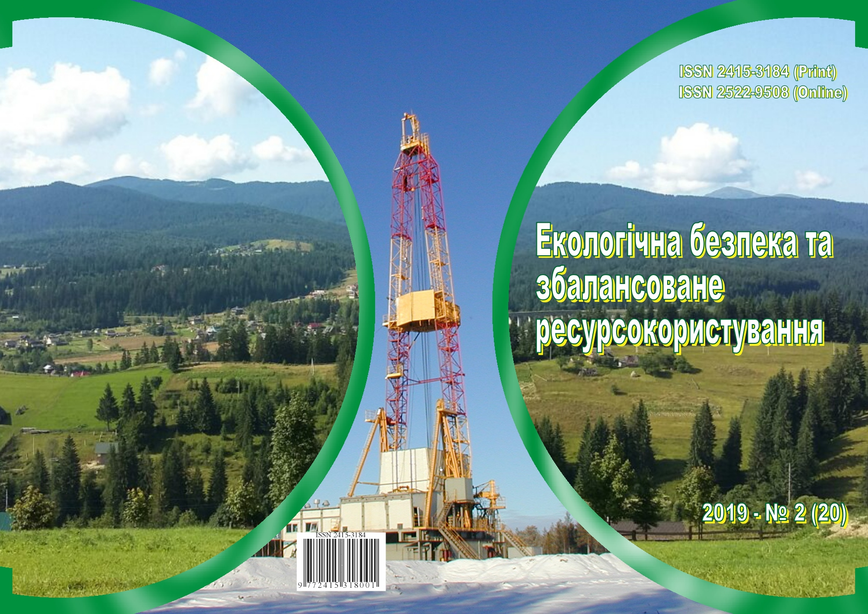 View No. 19(2) (2019): Ecological Safety and Balanced Use of Resources