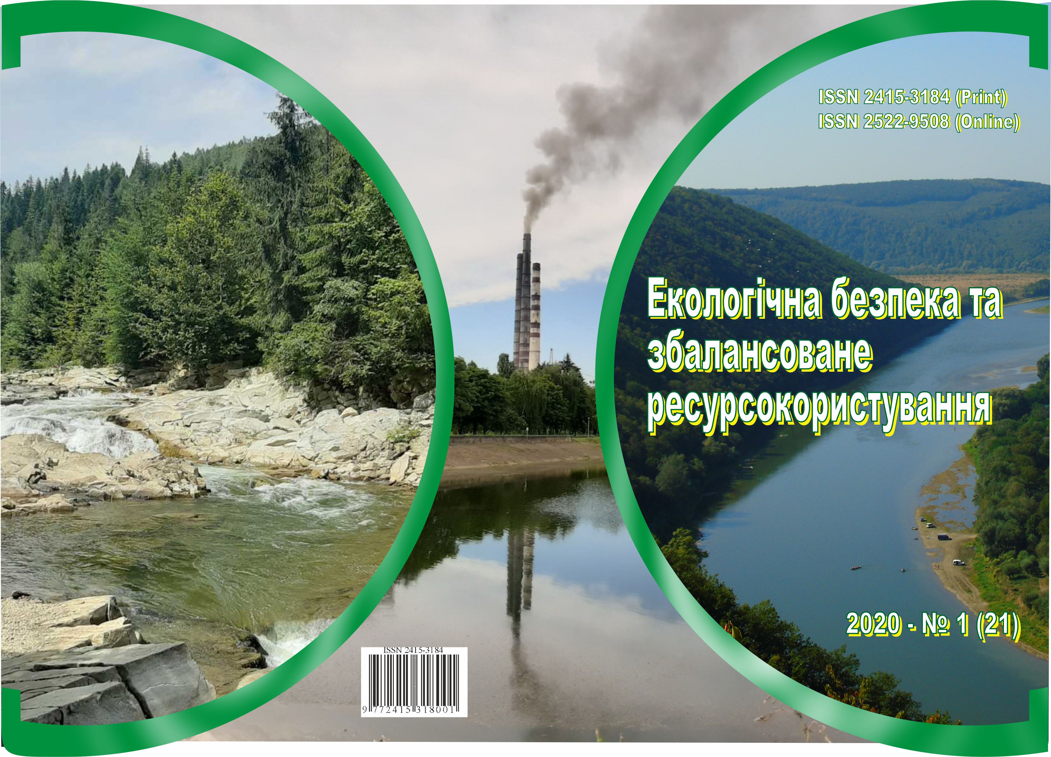 View No. 20(1) (2020): Ecological Safety and Balanced Use of Resources