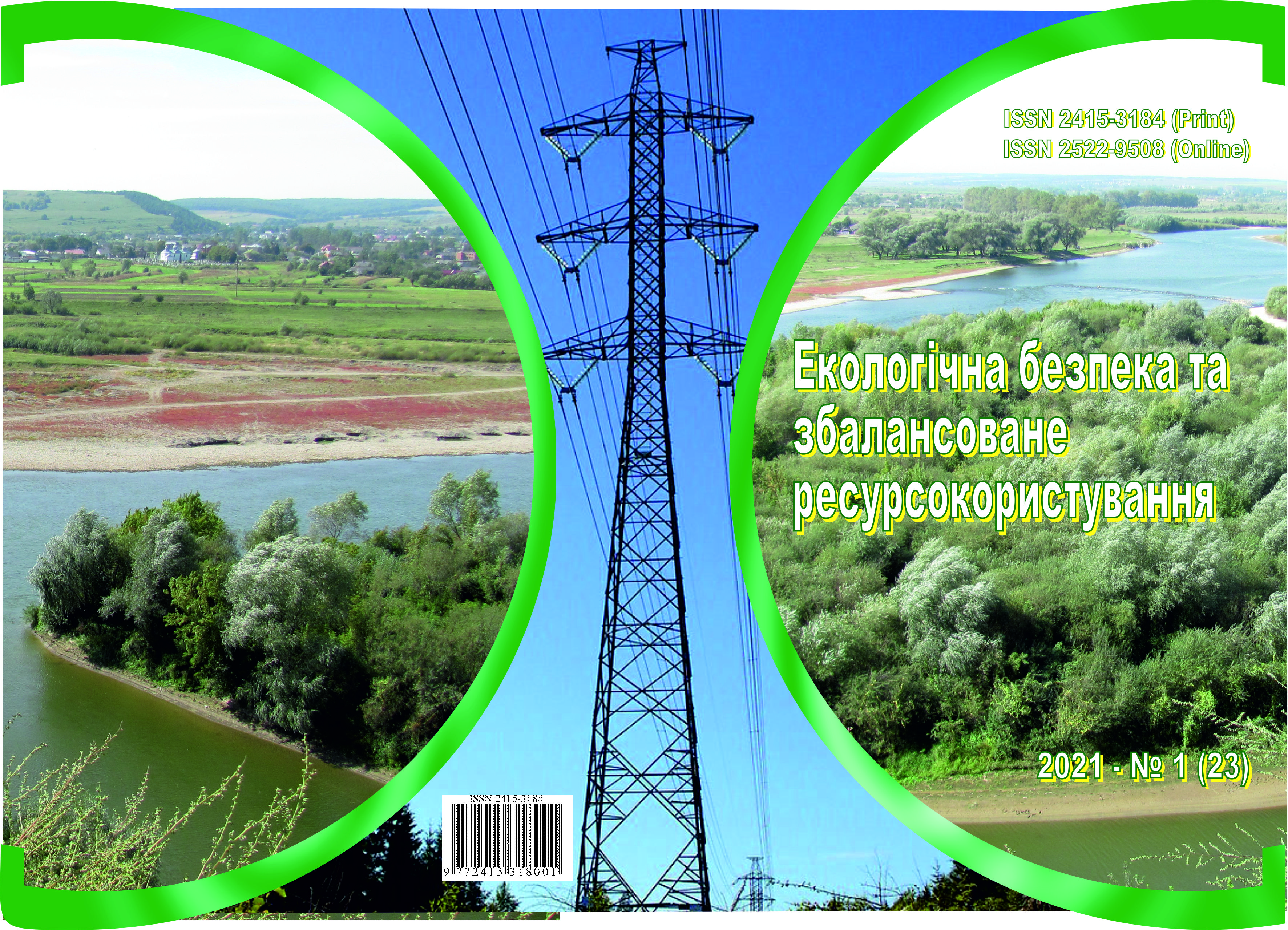 View No. 1(23) (2021): Ecological Safety and Balanced Use of Resources